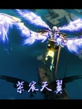 冲上云霄 《天谕》幻想风翅膀展示