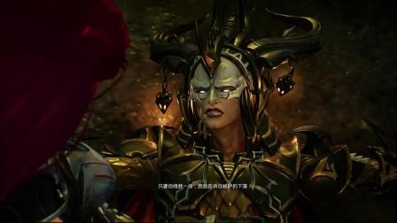 《暗黑血统3》全剧情流程9