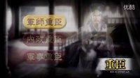 《三国志13》宣传PV3