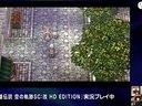 Falcom PS3 英雄传说 空之轨迹SC 改 HD Edition