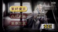 【游侠网】《三国志13》预告片