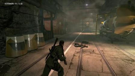 《狙击精英V2重制版》实况流程视频4.二.工厂