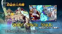 【游侠网】《海贼王:大海贼斗技场》第2弹CM