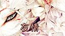 【六道游戏周刊】第17期 友情