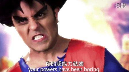 【史诗说唱】悟空大战超人 字幕版