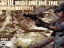 【GG解说】使命召唤OL23期荒漠边陲爆破继续努力!