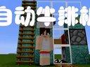 我的世界☆明月庄主《自动牛排机Minecraft》