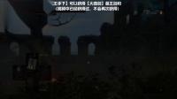 《黑暗之魂重制版》全武器收集38.大曲剑:墓王剑