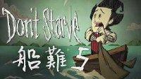 饥荒:船难【群岛生存】Part.5