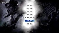 【青青】侠客风云传往事如烟解说 06 大漠救援