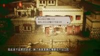 《八方旅人》舞女全章节中文剧情流程视频 第一章