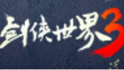 《剑侠世界3》真江湖视频演示