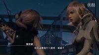 【风少出品】PC  最终幻想13:雷霆归来 一周目娱乐流程11
