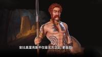 【游侠网】《文明6:新纪元季票》高卢文明及领袖安比奥里克