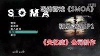 恐怖大作《SOMA》初见实况EP8 被怪堵门【抽风解说】