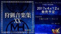 【游侠网】怪物猎人音乐集XX试听.mp4