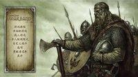 白首《骑砍战团》流程攻略解说 第一期 新手任务