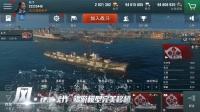 《战舰世界闪击战》苹果实录30S 日期