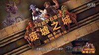 【夏一可】炉石传说探险者协会三区:废墟之城