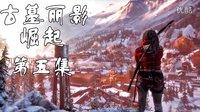 老戴《古墓丽影10 崛起 中文配音》第五集 最高难度冲锋速攻