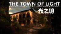 烂J游戏推荐《光之镇》·这果然是个恐怖游戏
