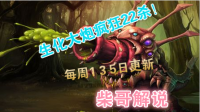 英雄联盟柴哥-1300法强大嘴22斩!