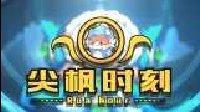 DOTA2 尖枫时刻 EP.4 又到了梦回TI2的时间!