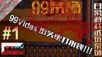 《99条命 》值得一玩的动作类游戏!