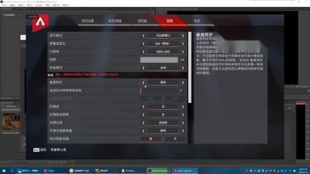 《Apex英雄》中低配置电脑如何流畅运行