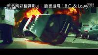 崔佛本尊客串!《侠盗猎车手5》真人版超狂教学影片 (中文字幕)