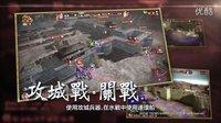 《三国志13》中文PV3视频[超清版]-0002