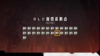 《地平线零之曙光》DLC资料点收集指南3.音讯资料点