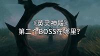 《英灵神殿》第二个boss在哪