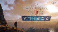 纵欲【巫师3:石之心】解说第七期 DLC最高难度 完结!