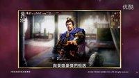 《三国志13》首个繁中字幕版预告片