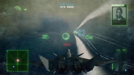 《皇牌空战7:未知空域》1-20关困难流程 3.第3关