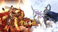 """《贪玩传世》2017年终资料片""""骑羽非凡""""全网上线"""
