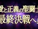 PS3《圣斗士星矢 勇敢的战士》第五弹PV