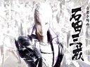 【游侠视频】PS3《战国BASARA4》连续技、派生技官方第2弹人物演示!