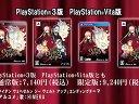 PS3、PSV《蔷薇少女 世界转动》最新CM,2014年1月30日发售!