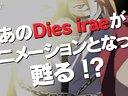 『Dies irae』动画化决定 宣传PV