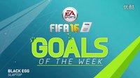 FIFA 16-每周精彩进球-第二十六周