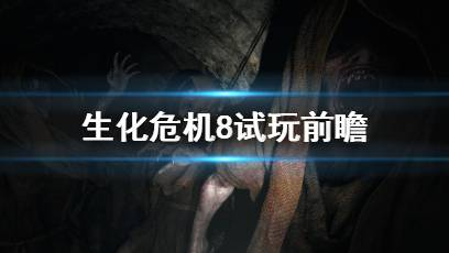 【游侠攻略组原创】《生化危机8》试玩前瞻