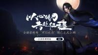 【古剑奇谭网络版】新赛季开启!铭锋再启,剑洞幽明