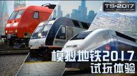 【默寒】模拟火车2017 试玩体验【围观老司机怎么把火车开跑偏了】