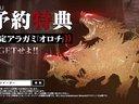 《噬神者2》发售日确定!