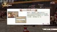 《海贼王无双3》中文剧情视频攻略解说 第二期