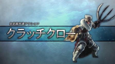 《怪物猎人世界》全武器新动作介绍11.双剑