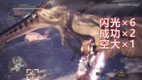《怪物猎人世界》改版后历战怪闪光弹测试