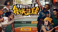 《街头篮球》试玩 无兄弟不篮球